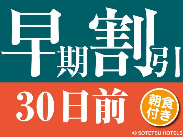 早30(朝)