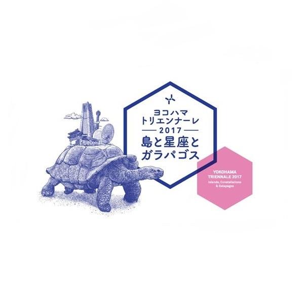 横浜トリエンナーレ2017