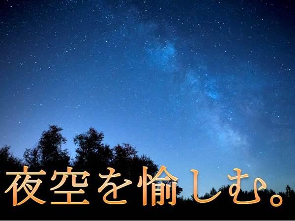 【天体観測ツアー】夏の夜空を見上げてみよう