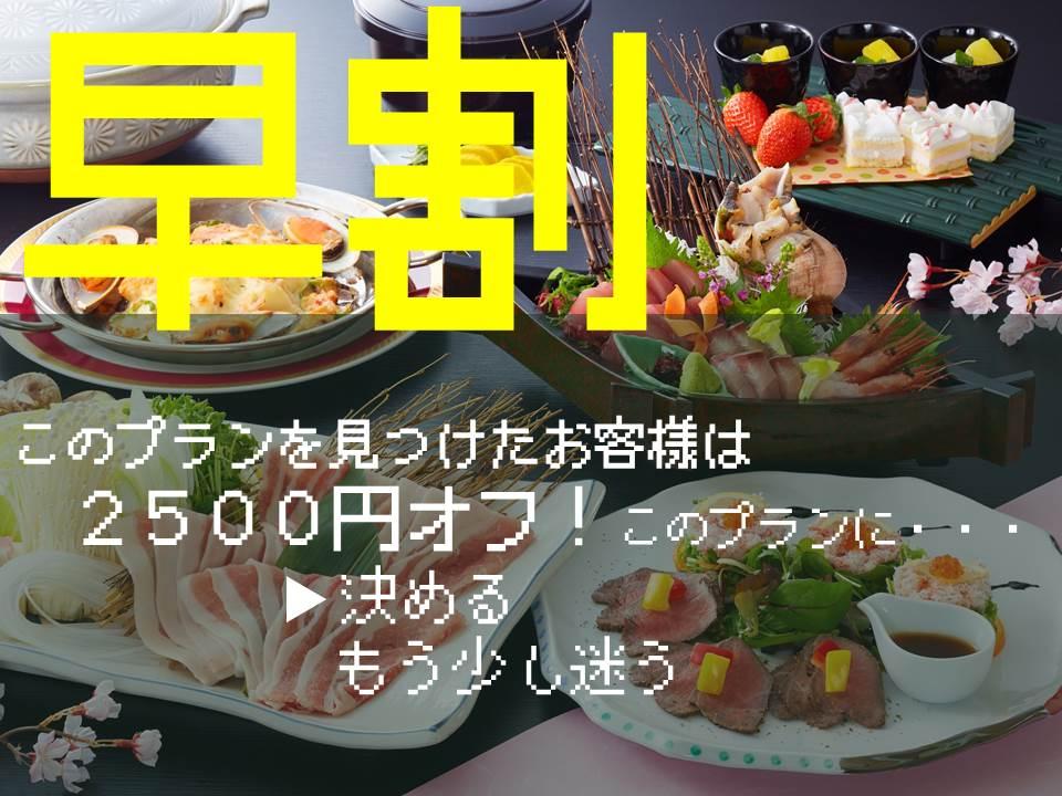 2018年 お部屋食(花栞コース)