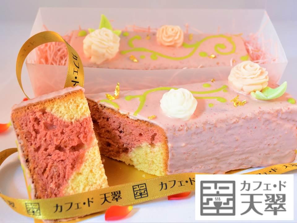 特製ケーキ★お日にち限定販売です!