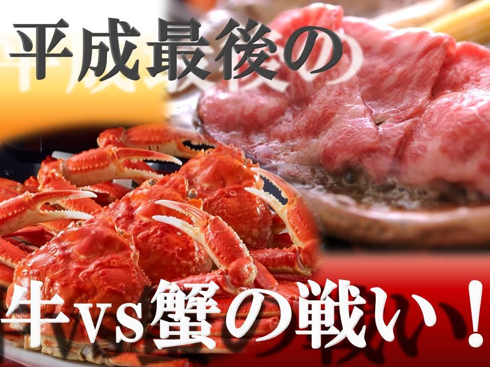 ご当地牛「但馬牛」と冬の王様「蟹」を食べ比べ!