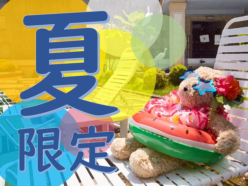 夏限定!お得なプランで城崎の夏を楽しもう!