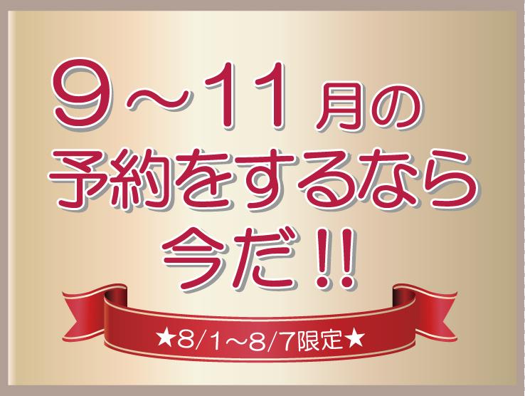 9〜11月の予約は今だ!