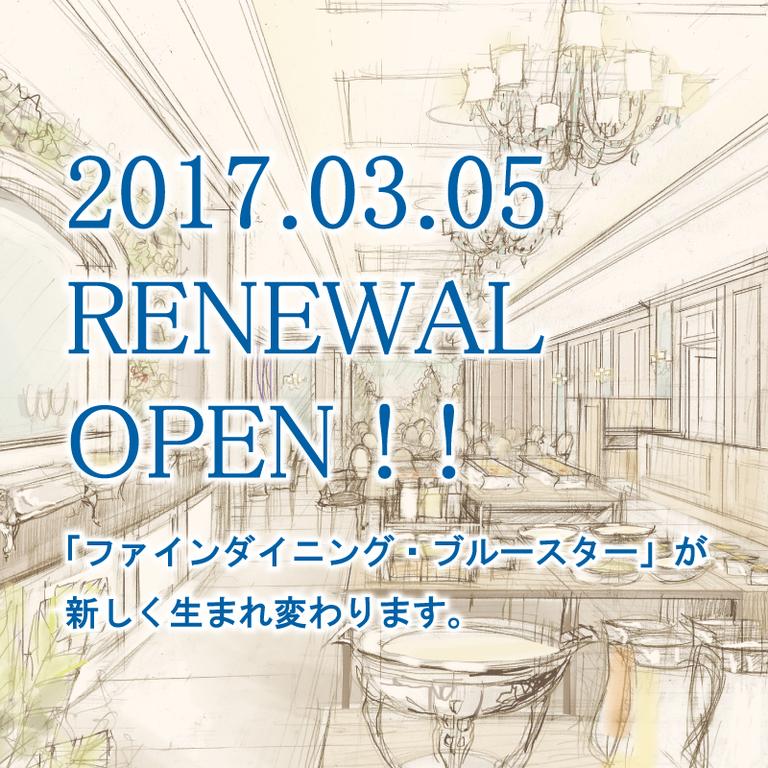 【期間限定★6月30日まで! レストラン&朝食リニューアル記念】
