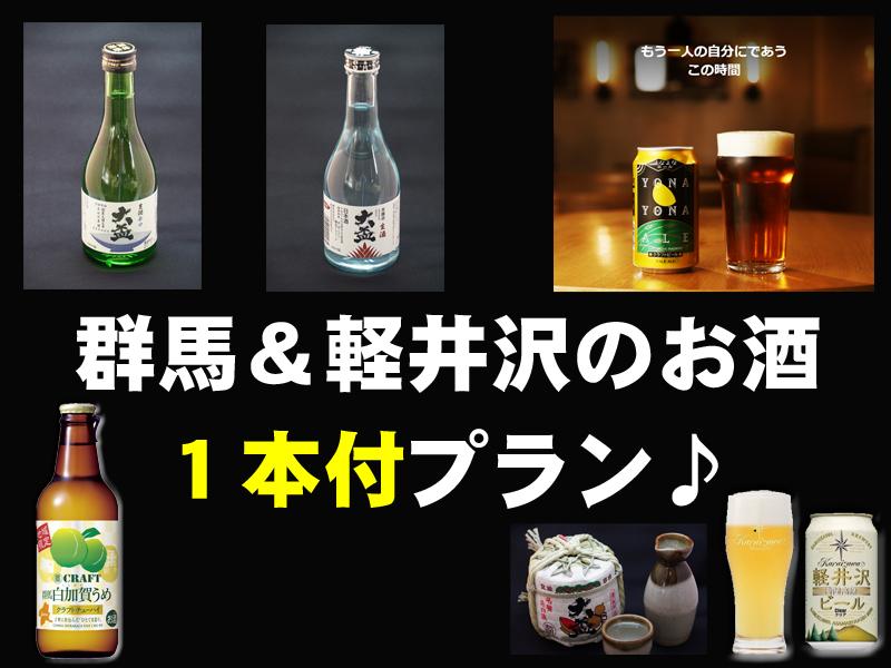 群馬&軽井沢のお酒が1本付(※大人の方のみ)