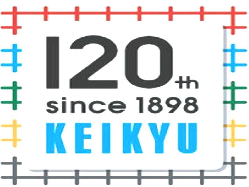 京急120周年ロゴマーク