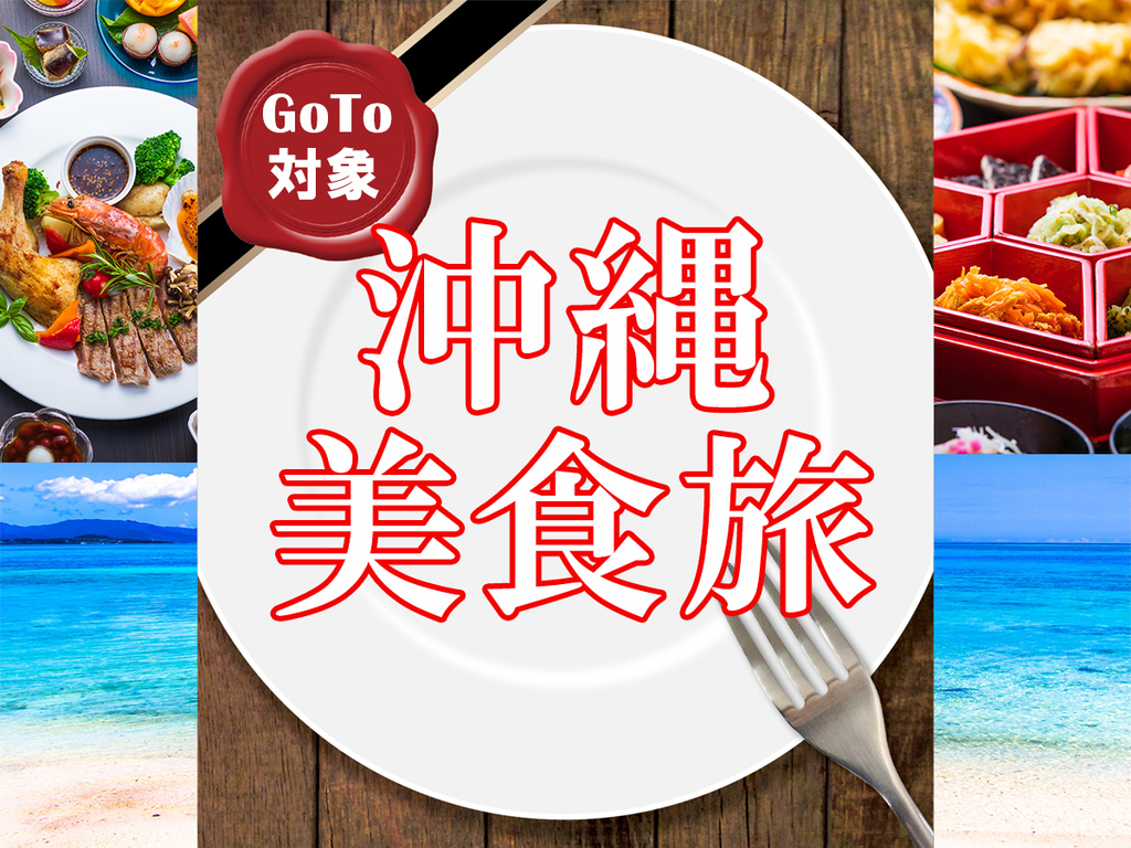 沖縄美食旅
