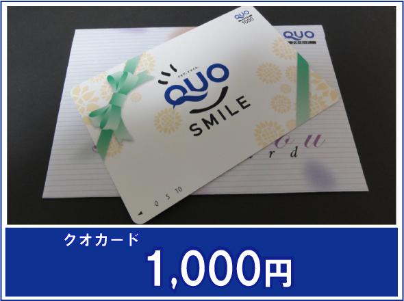 クオカード1000円(イメージ)