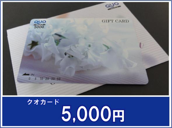 クオカード5000円(イメージ)