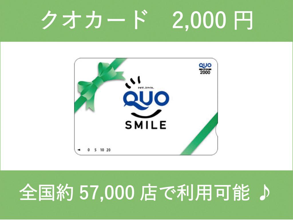 【特典付き】【クオカード2,000円】付き♪最寄のコンビニまで30秒!!