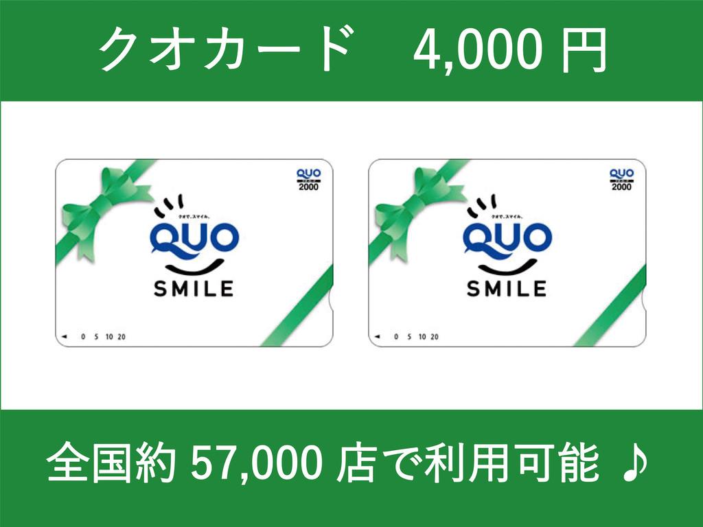 【特典付き】【クオカード4,000円】付き♪最寄のコンビニまで30秒!!