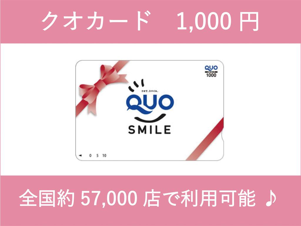【特典付き】【クオカード1,000円】付き♪最寄りのコンビニまでは30秒!!