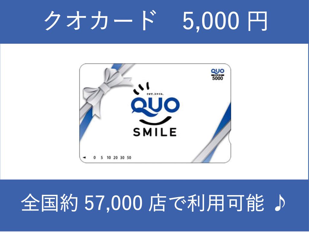 【特典付き】【クオカード5,000円】付き♪最寄りのコンビニまでは30秒!!