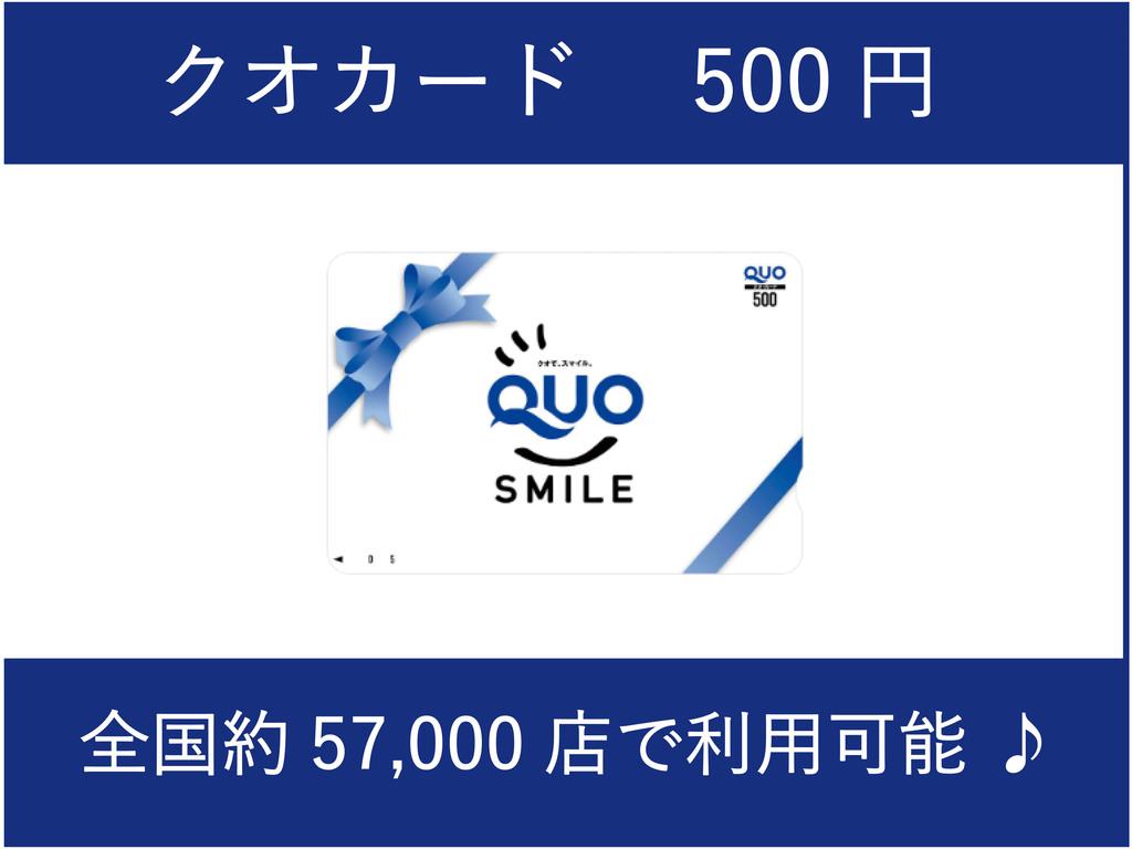 【特典付き】【クオカード500円】付き♪最寄のコンビニまで30秒!!
