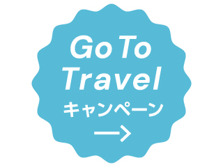 Go To Travel キャンペーン!!