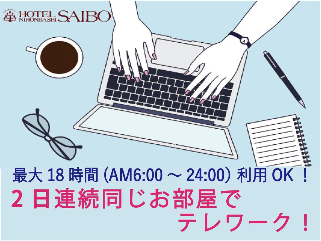 【テレワーク2日連続同じお部屋利用OK!】AM6:00-24:00の最大18時間利用可能!