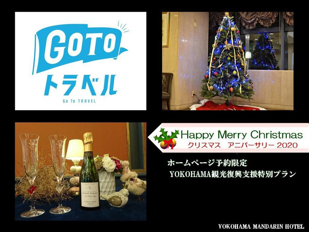 クリスマス★アニバーサリー2020
