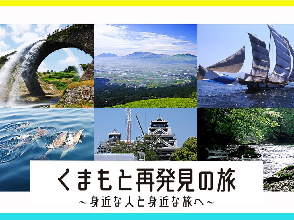 くまもと再発見の旅×LookUPKUMAMOTO併用で最大8,000円割引!!