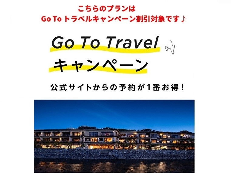 <Go To トラベルキャンペーン割引対象プラン>