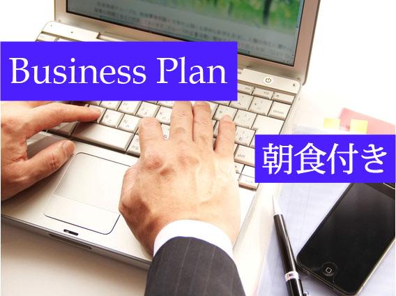 ビジネスプラン(写真はイメージです。)