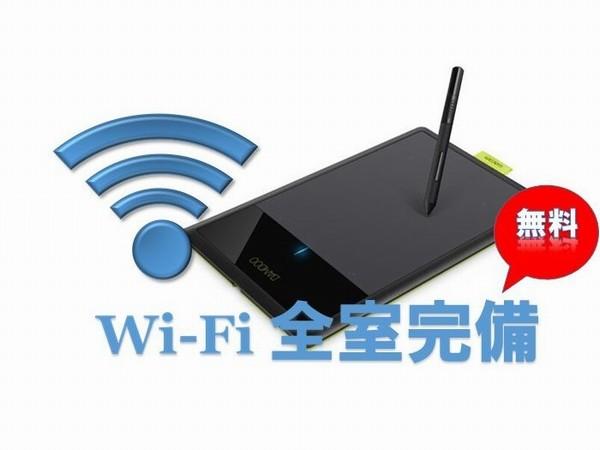 全室Wi-Fi対応となりました。