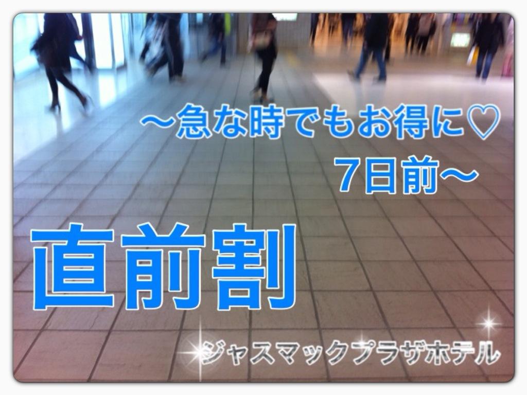 【直前割】〜今がチャンス〜すすきの天然温泉ステイ☆