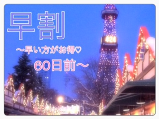 【最速!最安!!納得!!!】すすきの天然温泉ステイ☆