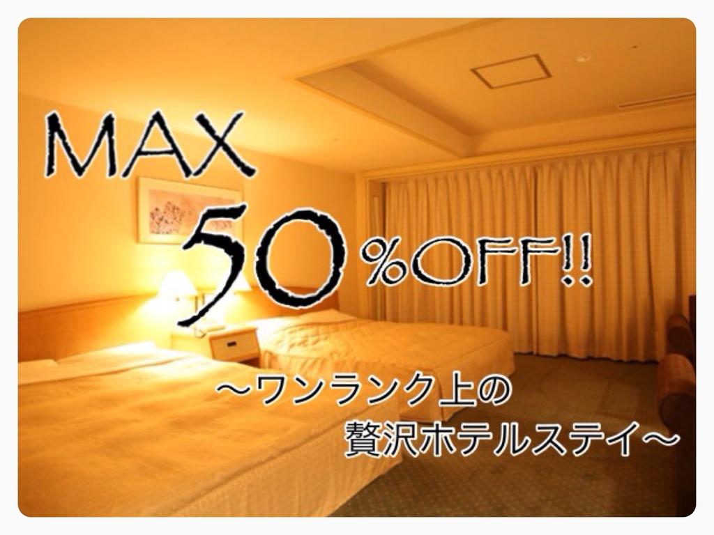 【客室】ワンランク上のホテルステイを楽しみたい方におすすめです!