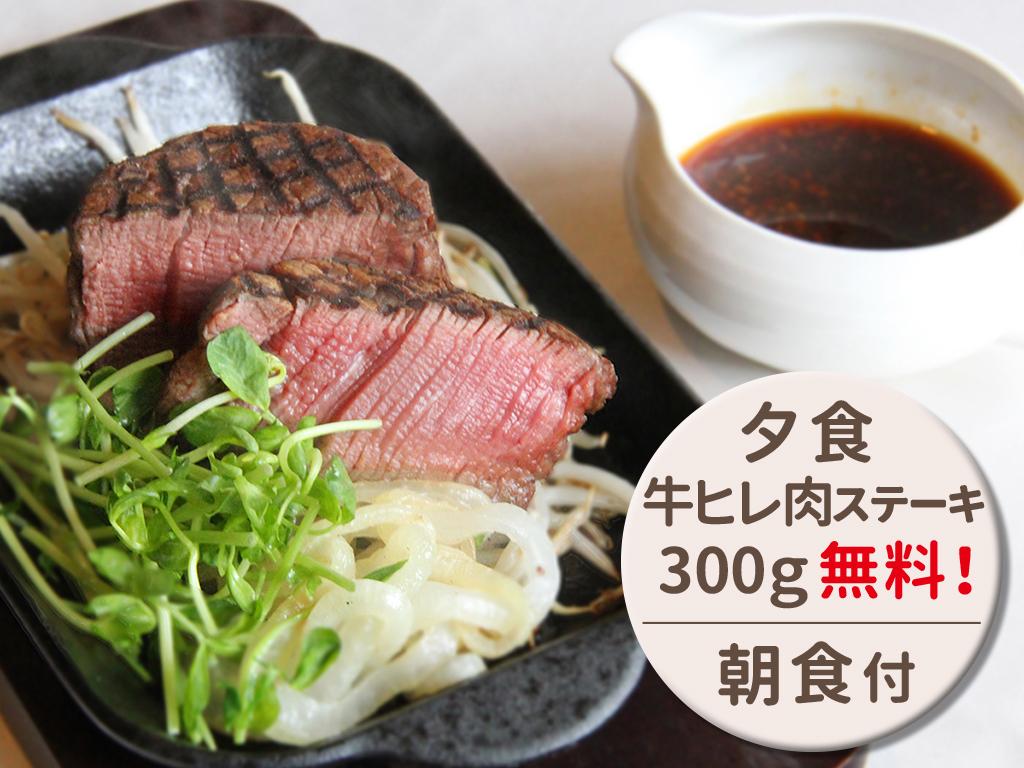 特典の牛ヒレ肉ステーキ!