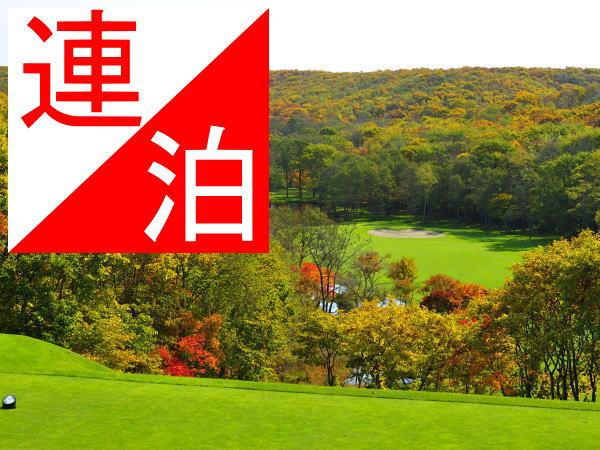 連泊ゴルフプレーでお得!