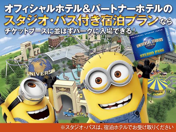 ユニバーサル・スタジオ・ジャパン2020
