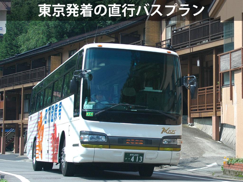東京八重洲通りからの高速バス四万温泉号