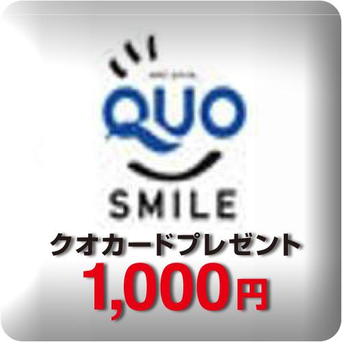 ビジネスマンにおすすめ!QUOカード¥1,000付