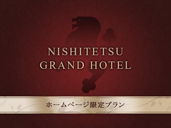 西鉄グランドホテル ホームページ限定プラン