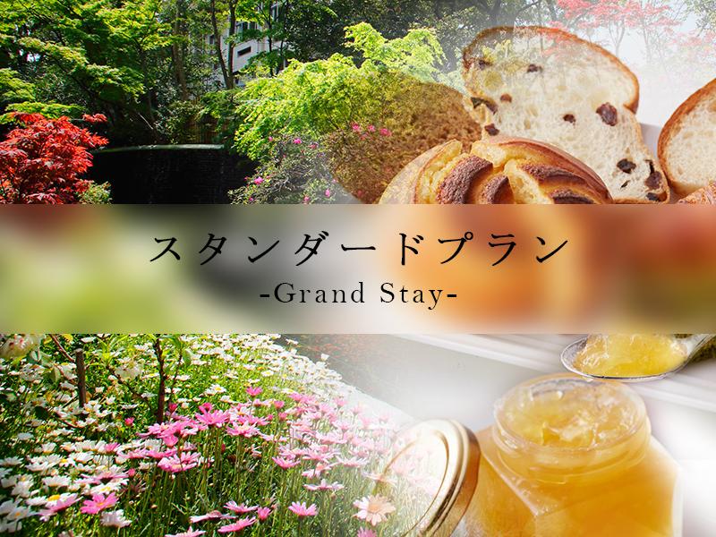 スタンダードプラン<朝食付>