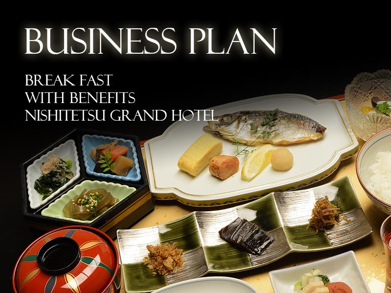 ビジネスプラン -朝食付-