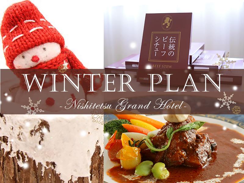 季節限定:冬の宿泊プラン