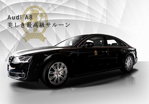 Audi A8でのお迎え付・プレミアムスイートプラン