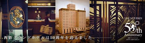 西鉄グランドホテル50周年