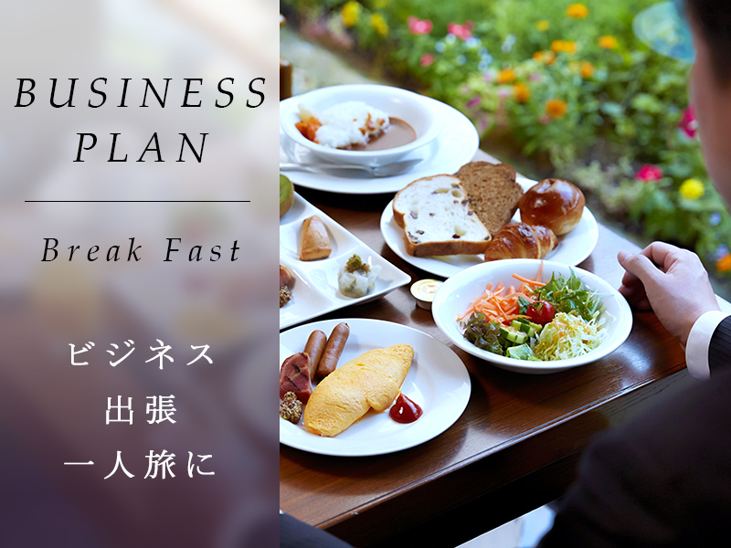 ビジネスプラン<朝食付>