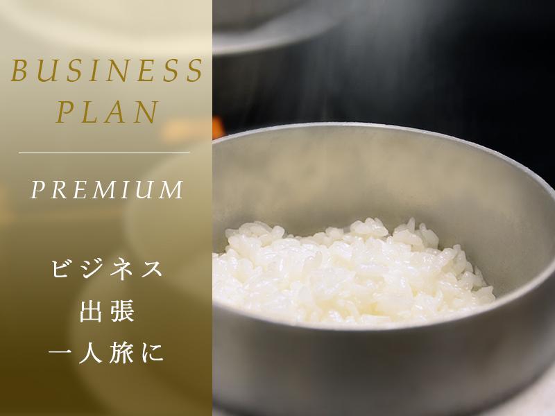 ビジネスプラン プレミアム<朝食付>