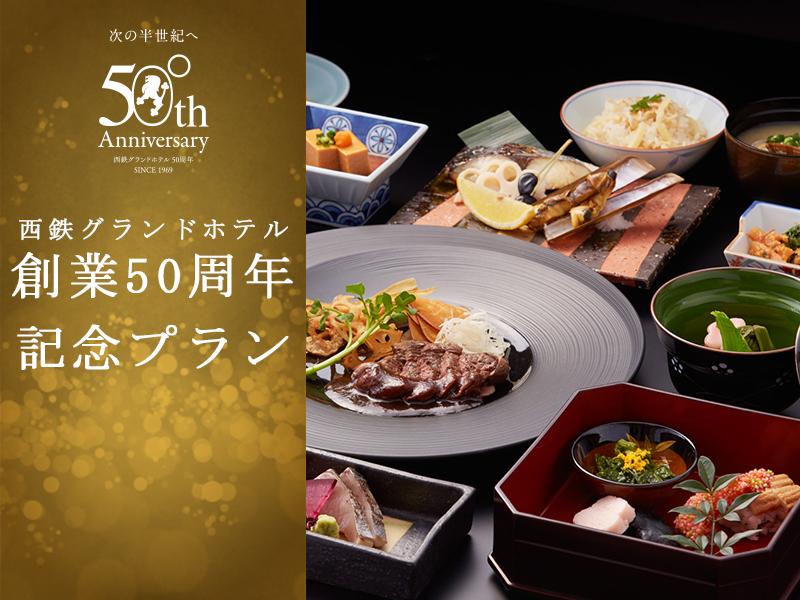 【50周年記念プラン】季節の松風会席付
