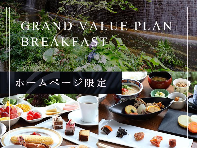 グランドバリュープラン<朝食付>