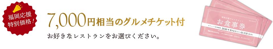 福岡応援グルメチケット
