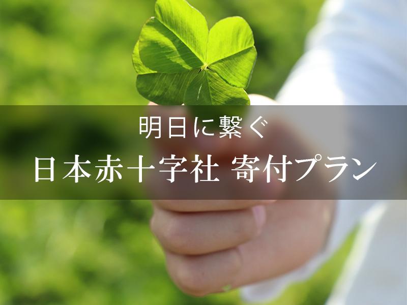 日本赤十字社寄付プラン