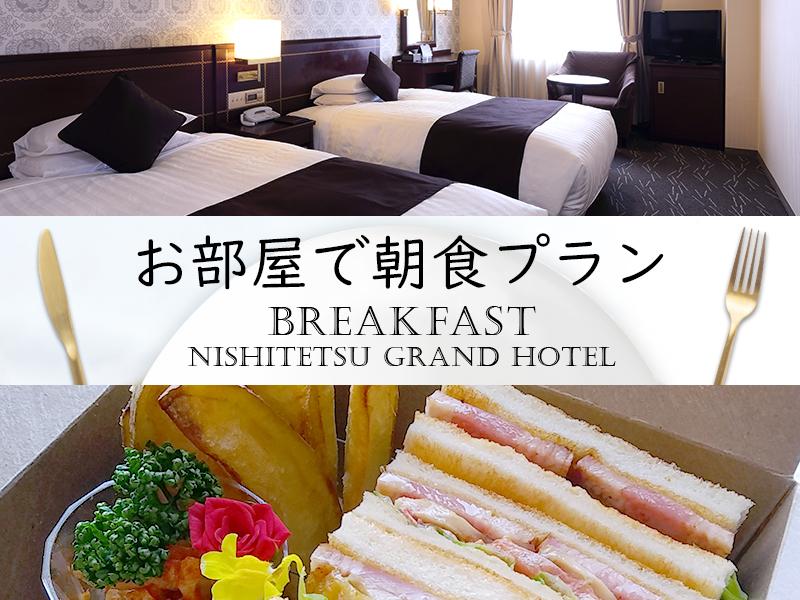 お部屋で朝食「アメリカンクラブハウスサンドBOX」