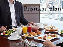 ビジネスプラン 朝食付