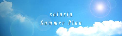 朝食+特典付 solaria夏の宿泊プラン