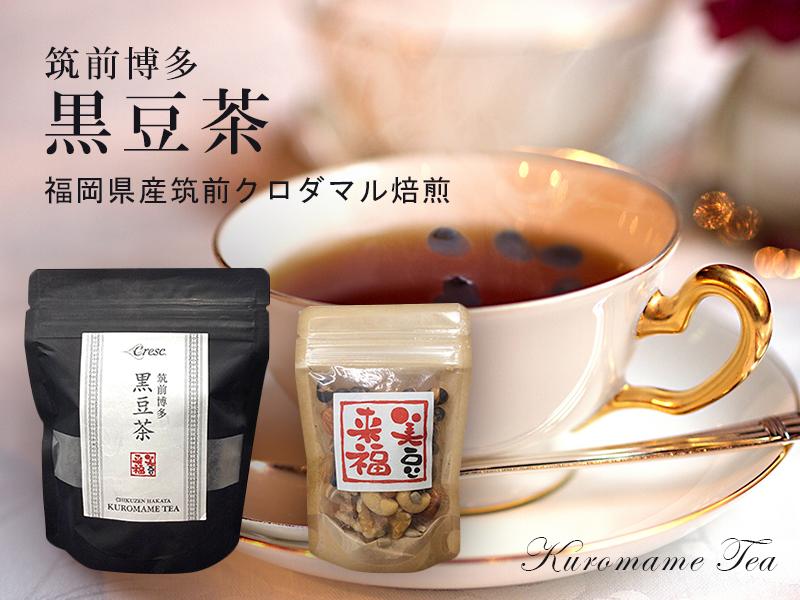 特典:黒豆茶